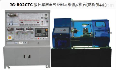 数控车床电气控制与维修实训台(配透明车床)