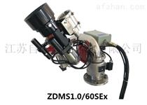 自動防爆炮ZDMS1.0/60SEx