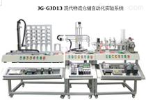 現代物流倉儲自動化實驗系統