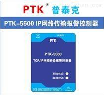PTK-5500 IP网络通讯控制器