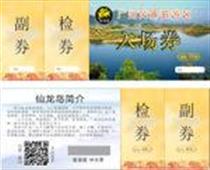 RFID电子标签博物馆会展门票防伪厂家