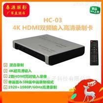 4K2路HDMI输入1080P60hz采集录制卡HC-03