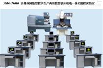 教學生產兩用數控機床機電一體化編程實驗室
