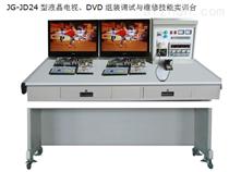 液晶电视DVD组装调试与维修技能实训台
