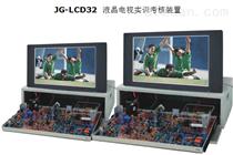 液晶电视实训考核装置