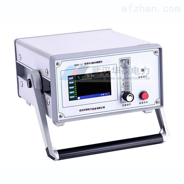 HDWS-III智能SF6微水测量仪火力发电用