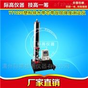 塑料排水带芯带压屈强度测定设备