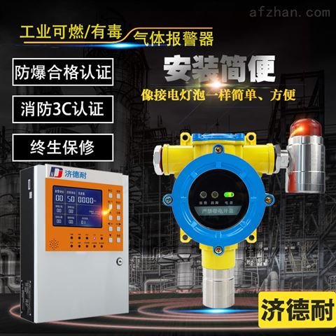 炼铁厂车间有毒环氧丙烷探测报警器
