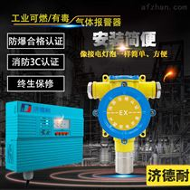 加气站天然气气体检测报警器