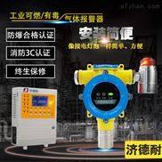 点型环戊烷气体探测报警器