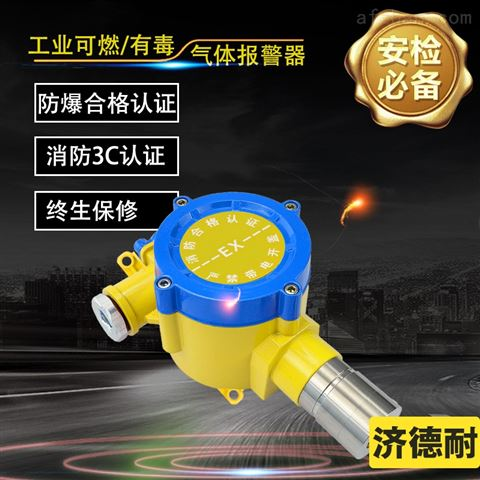 化工厂罐区松节油气体泄漏报警器