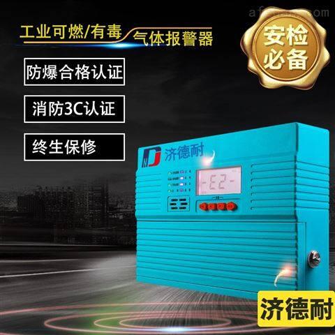 壁挂式硫酸气体浓度报警器