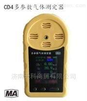 矿用CD4多参数气体测定器