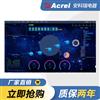 Acrel-5000建筑能耗监测管理系统
