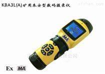 KBA3L(A)矿用本安型数码摄录仪