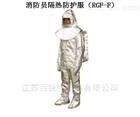 消防員隔熱防護服