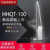 2020全国爆款HHQT-100墙体喷绘机厂家直销