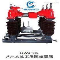 35kv柱上高压隔离开关GW4-40.5