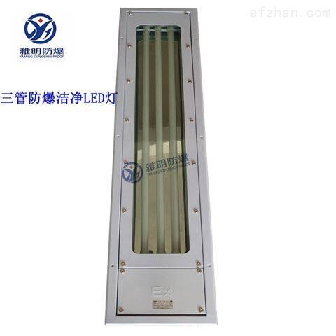 油站LED防爆格栅灯600*600/300*1200平板灯