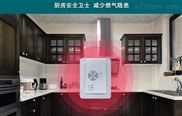 广东LORA可燃气体探测器厂家直销价格