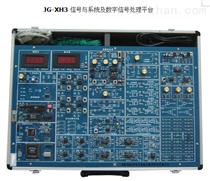 信號與系統及數字信號處理平臺