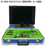 液晶电视实验箱(智能考核型、15寸液晶)
