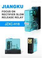 JZXC-H60型整流式缓放继电器