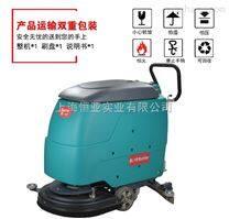 KL-530充电式洗地机工厂手推式拖地机地面清洗机全自动洗地吸干机