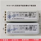 18W1托1单脚荧光灯防爆电子镇流器YK18-1DFL