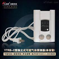 亚泰直销独立式气体探测器家用燃气报警器