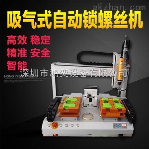 音响箱自动打螺丝机 蓝牙音响锁螺丝设备