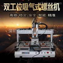 电器自动拧螺丝小型家电台式打螺丝机