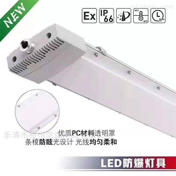 HRY93免维护防爆荧光灯 LED防爆灯