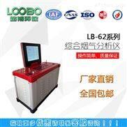 国产综合烟气分析仪价位LB-62系列综合烟气分析仪