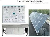 3KWP室外光伏发电系统