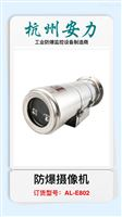 AL-E802防爆網絡高清紅外攝像儀