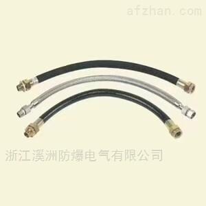防爆挠性连接管