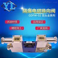 GDFW-02/03-2B2/3C2/3C4-24防爆液压阀厂家