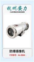AL-E802防爆紅外雙燈一體攝像機