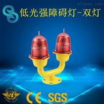 雙頭備份低光強航空障礙燈警示燈