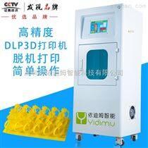依迪姆高精度光固化3d打印机珠宝 牙科专用