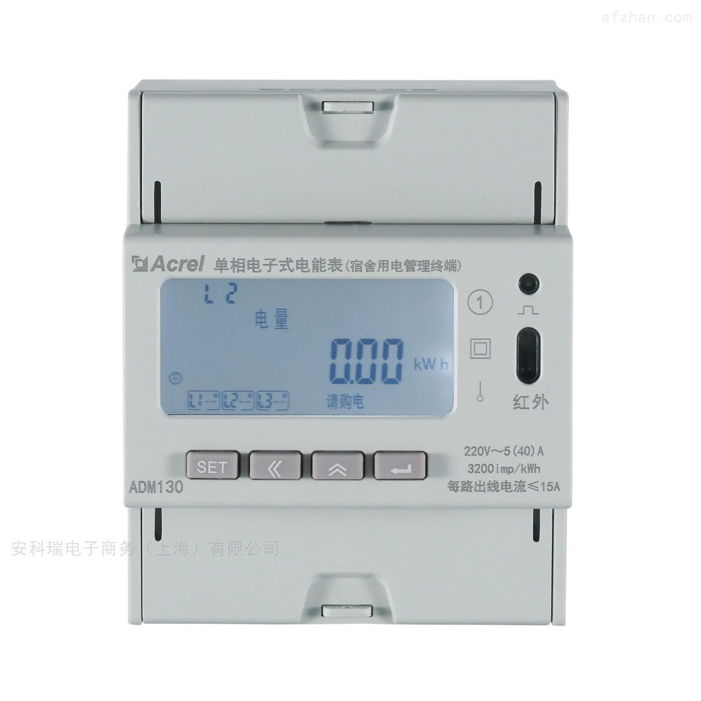 安科瑞高校宿舍空调照明插座计量电表