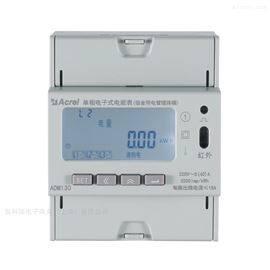 ADM130安科瑞学校宿舍用电管理仪表