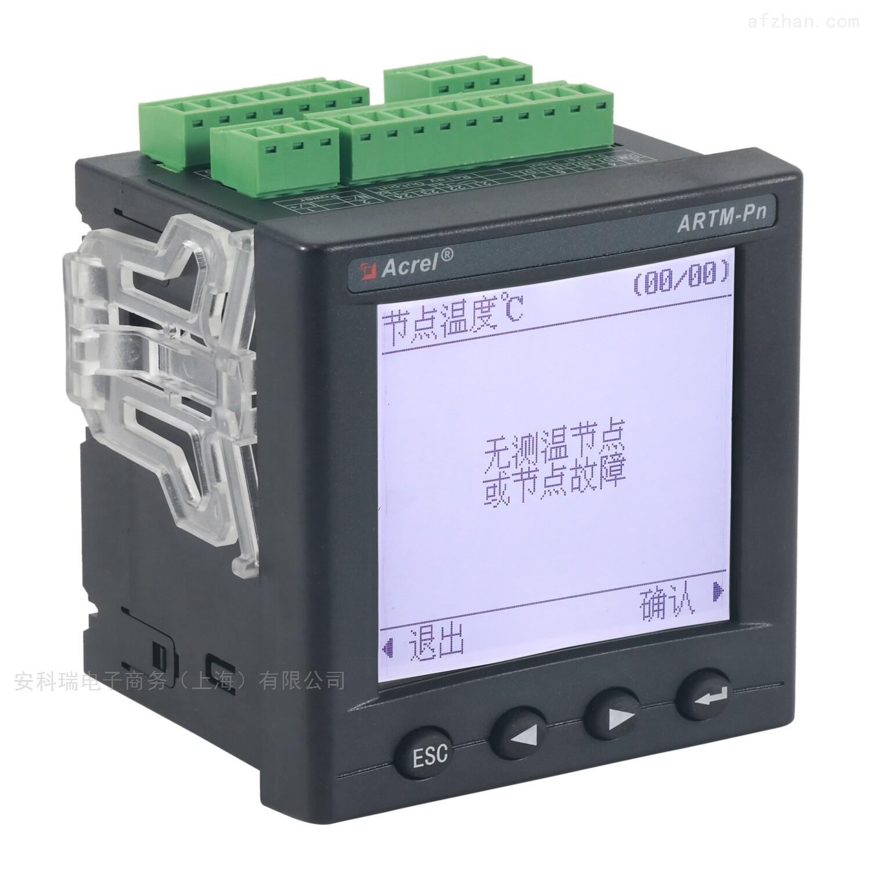 无线测温装置功能