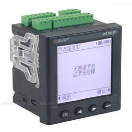 ARTM-Pn无线测温装置功能