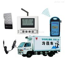 建大仁科大型醫藥廂式冷藏車溫濕度監控設備
