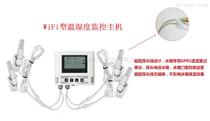 建大仁科疾控中心冰箱溫濕度監測WiFi在線