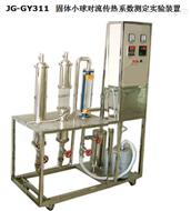 固体小球对流传热系数测定实验装置