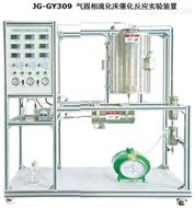 气固相流化床催化反应实验台设备
