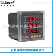 网络智能电表 ACR220E/2M